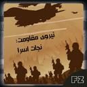 نیروی مقاومت:نجات اسرا