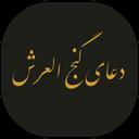 دعای گنج العرش صوتی و متنی