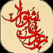 زیارت عاشورا (صدای دلنشین علی فانی)