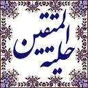 حلیة المتقین (نسخه کامل)