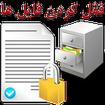 قفل فایل - قفل و رمز گذاری فایل ها