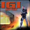 IGI : نبردی دیگر