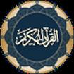 قرآن صوتی،قرآن صوتی آفلاین،حفظ قرآن