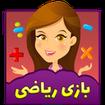 بازی ریاضی - بازی آموزشی