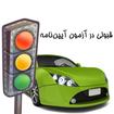 آزمون راهنمایی و رانندگی