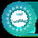 فال ابجد (پیشگویی)