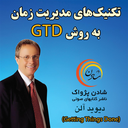 کتاب صوتی مدیریت زمان به روش GTD