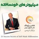 کتاب صوتی میلیونرهای خودساخته
