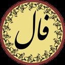 فال حافظ (کامل)