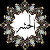 سوره الحشر