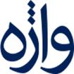 واژه فرهنگ عربی به فارسی