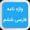 واژه نامه فارسی ششم