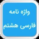 واژه نامه فارسی هشتم