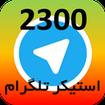 استیکر تلگرام