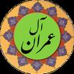 سوره آل عمران صوتی