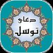 دعای توسل با ترجمه و نواهای مختلف