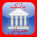کارت بانک همراه خدمات بانکی