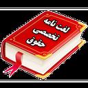 لغت نامه تخصصی حقوق  و قانون