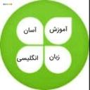 آموزش آسان زبان انگلیسی