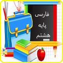 فارسی پایه هشتم + واژه نامه