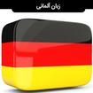 آموزش زبان آلمانی گرامر و مکالمه