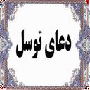 Prayer for Farahmand