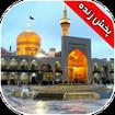 پخش زنده حرم امام رضا