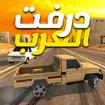 درفت العرب Arab Drifting