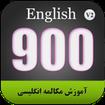 آموزش مکالمه انگلیسی 900 سطح پیشرفت