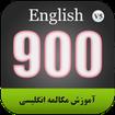 آموزش مکالمه انگلیسی 900 سطح Extra