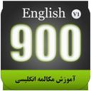 آموزش مکالمه انگلیسی 900 سطح مبتدی