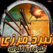 Frontier Battle : Bullet Storm