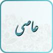 عبدالقهّار عاصی