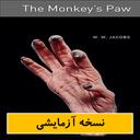 پنجه میمون_ کتاب صوتی