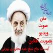 سخنان ناب آيت الله مجتهدي+صوت ویدیو