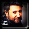 آهنگهای محمد علیزاده