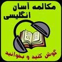 آموزش زبان انگلیسی با صوت و ترجمه