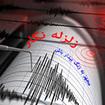 زلزله نگار با زنگ بیدار باش