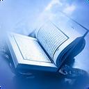 فواید سوره های قرآن کریم
