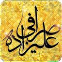 Alizadeh Exchange