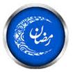 دعاهای صوتی ماه مبارک رمضان