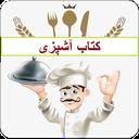 کتاب اشپزی برای موبایل ، آشپزی