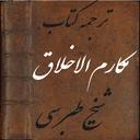 ترجمه مکارم الاخلاق شیخ طبرسی