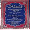 تفسیر الکشاف قرآن