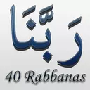 40 Rabbanas (duaas of Quran)
