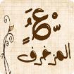 زخرفة الكتابة بكل انواع الخطوط العربية والانجليزية