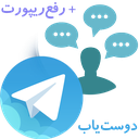 دوست یاب تلگرام+رفع ریپورت