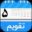 تقویم فارسی 1400