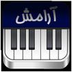 پیانو آرامش (ویژه مطالعه)