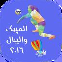 المپیک والیبال 2016